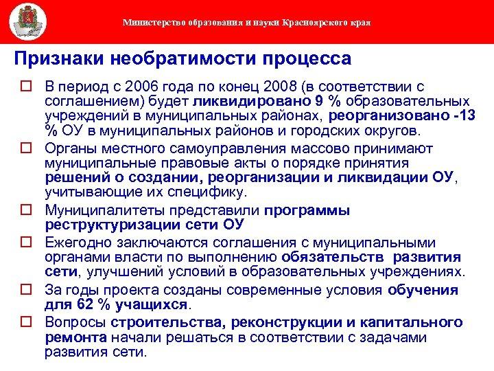 Министерство образования и науки Красноярского края Признаки необратимости процесса o В период с 2006