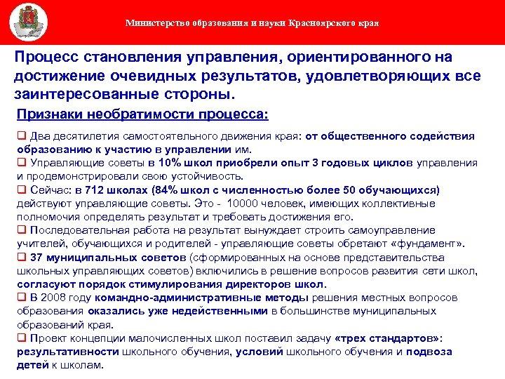 Министерство образования и науки Красноярского края Процесс становления управления, ориентированного на достижение очевидных результатов,