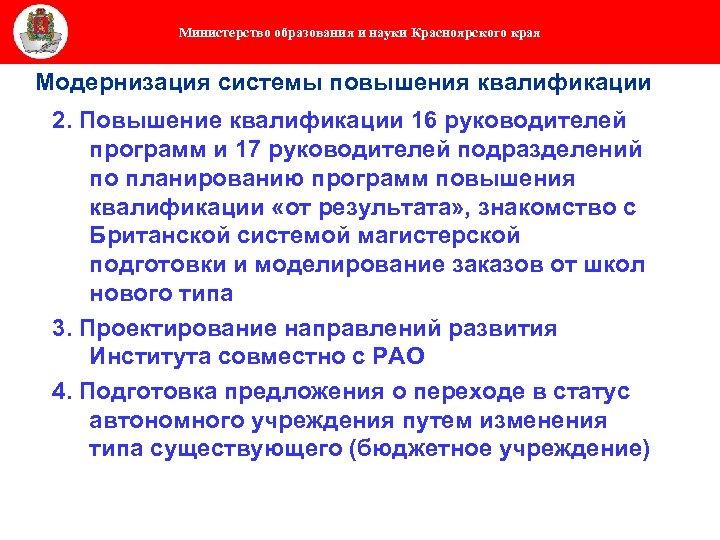 Министерство образования и науки Красноярского края Модернизация системы повышения квалификации 2. Повышение квалификации 16