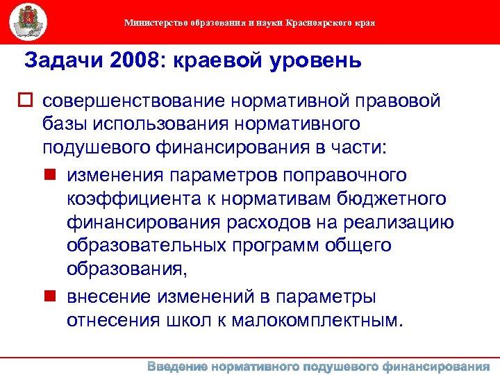 Министерство образования и науки Красноярского края Задачи 2008: краевой уровень o совершенствование нормативной правовой