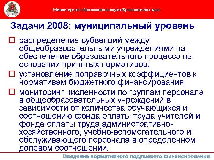 Министерство образования и науки Красноярского края Задачи 2008: муниципальный уровень o распределение субвенций между