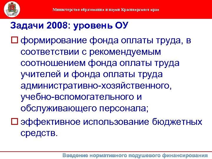 Министерство образования и науки Красноярского края Задачи 2008: уровень ОУ o формирование фонда оплаты