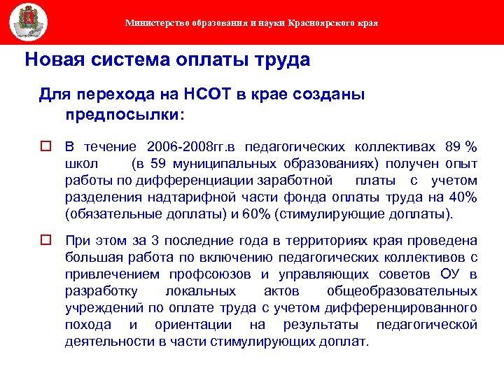 Министерство образования и науки Красноярского края Новая система оплаты труда Для перехода на НСОТ