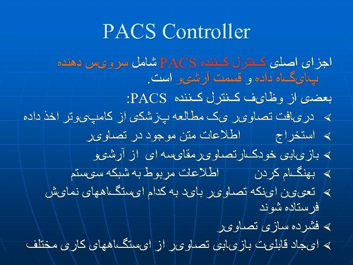 PACS Controller ﺍﺟﺰﺍی ﺍﺻﻠی کﻨﺘﺮﻝ کﻨﻨﺪﻩ PACS ﺷﺎﻣﻞ ﺳﺮﻭیﺲ ﺩﻫﻨﺪﻩ پﺎیگﺎﻩ ﺩﺍﺩﻩ ﻭ