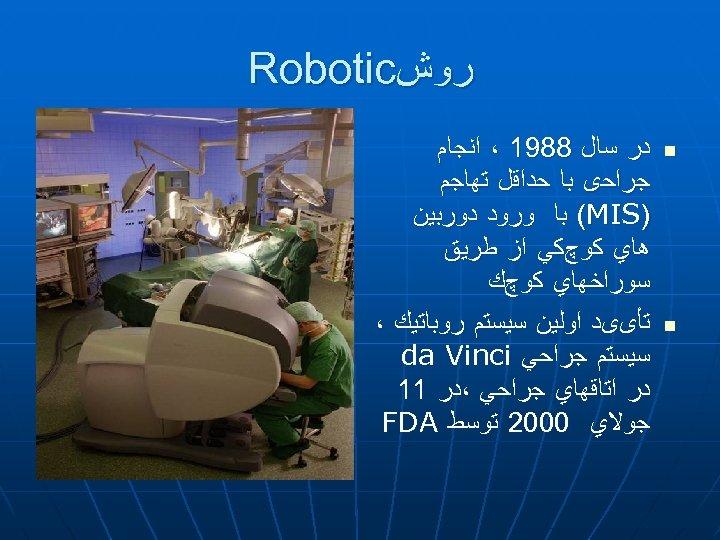 ﺭﻭﺵ Robotic n n ﺩﺭ ﺳﺎﻝ 8891 ، ﺍﻧﺠﺎﻡ ﺟﺮﺍﺣی ﺑﺎ ﺣﺪﺍﻗﻞ ﺗﻬﺎﺟﻢ