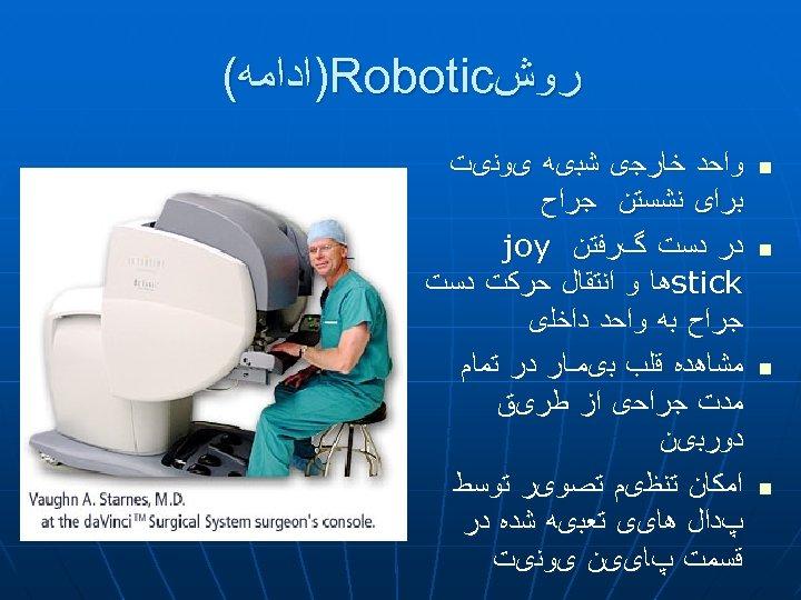 ﺭﻭﺵ )Robotic ﺍﺩﺍﻣﻪ( n n ﻭﺍﺣﺪ ﺧﺎﺭﺟی ﺷﺒیﻪ یﻮﻧیﺖ ﺑﺮﺍی ﻧﺸﺴﺘﻦ ﺟﺮﺍﺡ ﺩﺭ