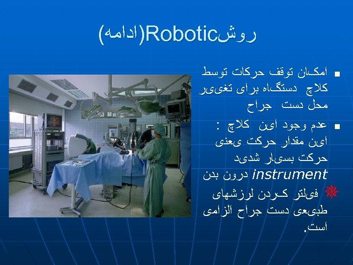 ﺭﻭﺵ )Robotic ﺍﺩﺍﻣﻪ( n ﺍﻣکﺎﻥ ﺗﻮﻗﻒ ﺣﺮﻛﺎﺕ ﺗﻮﺳﻂ ﻛﻼچ ﺩﺳﺘگﺎﻩ ﺑﺮﺍی ﺗﻐییﺮ ﻣﺤﻞ