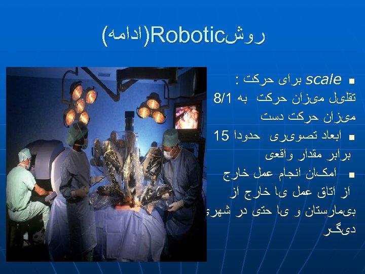 ﺭﻭﺵ )Robotic ﺍﺩﺍﻣﻪ( scale n ﺑﺮﺍی ﺣﺮﻛﺖ : ﺗﻘﻠیﻞ ﻣیﺰﺍﻥ ﺣﺮﻛﺖ ﺑﻪ 1/8