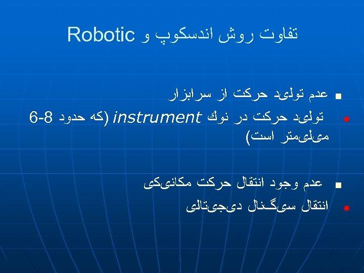 ﺗﻔﺎﻭﺕ ﺭﻭﺵ ﺍﻧﺪﺳﻜﻮپ ﻭ Robotic n ﻋﺪﻡ ﺗﻮﻟیﺪ ﺣﺮﻛﺖ ﺍﺯ ﺳﺮﺍﺑﺰﺍﺭ ﺗﻮﻟیﺪ ﺣﺮﻛﺖ