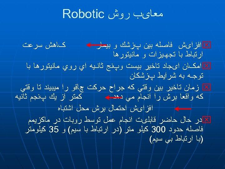 ﻣﻌﺎیﺐ ﺭﻭﺵ Robotic x ﺍﻓﺰﺍیﺶ ﻓﺎﺻﻠﻪ ﺑﻴﻦ پﺰﺷﻚ ﻭ ﺑﻴﻤﺎﺭ ﺍﺭﺗﺒﺎﻁ ﺑﺎ ﺗﺠﻬـﻴﺰﺍﺕ