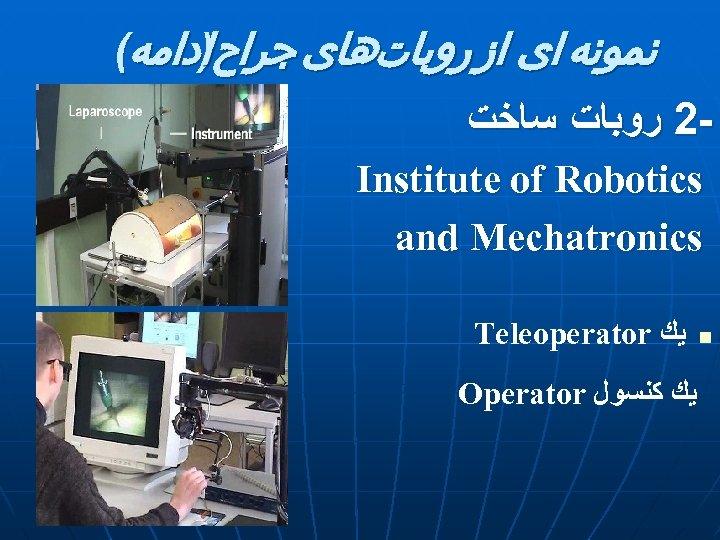( ﻧﻤﻮﻧﻪ ﺍی ﺍﺯ ﺭﻭﺑﺎﺕﻫﺎی ﺟﺮﺍﺡ ﺍﺩﺍﻣﻪ ) 2 ﺭﻭﺑﺎﺕ ﺳﺎﺧﺖ Institute of Robotics