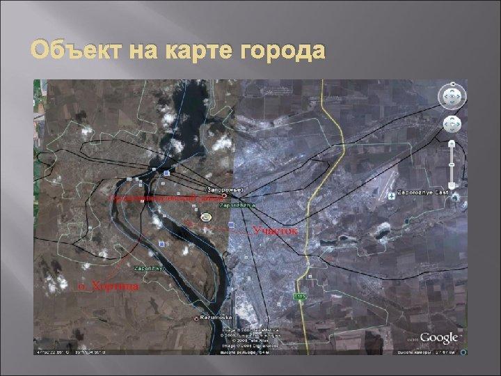 Объект на карте города