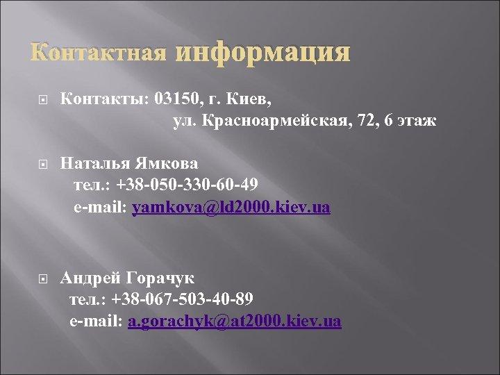 Контактная информация Контакты: 03150, г. Киев, ул. Красноармейская, 72, 6 этаж Наталья Ямкова тел.