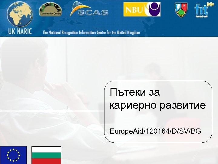 Пътеки за кариерно развитие Europe. Aid/120164/D/SV/BG