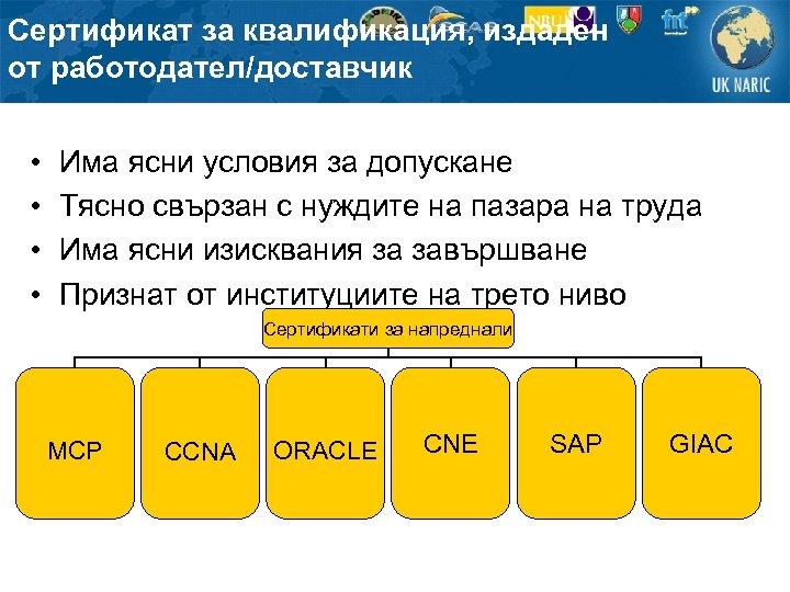 Сертификат за квалификация, издаден от работодател/доставчик • • Има ясни условия за допускане Тясно