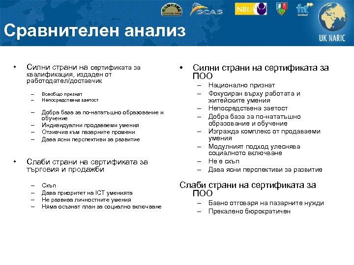 Сравнителен анализ • Силни страни на сертификата за квалификация, издаден от работодател/доставчик – –