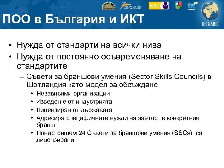 ПОО в България и ИКТ • Нужда от стандарти на всички нива • Нужда