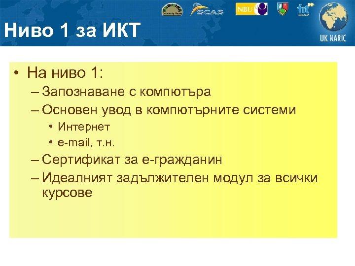 Ниво 1 за ИКТ • На ниво 1: – Запознаване с компютъра – Основен