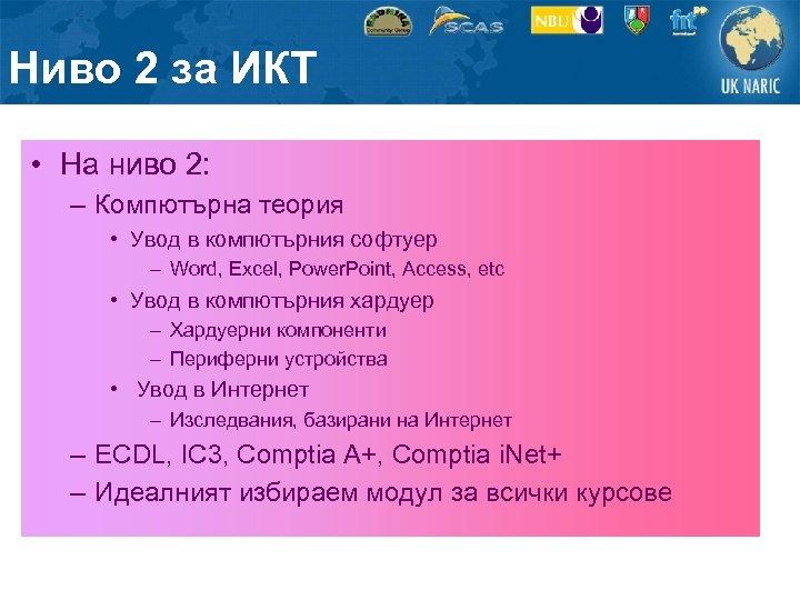 Ниво 2 за ИКТ • На ниво 2: – Компютърна теория • Увод в