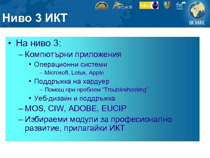 Ниво 3 ИКТ • На ниво 3: – Компютърни приложения • Операционни системи –