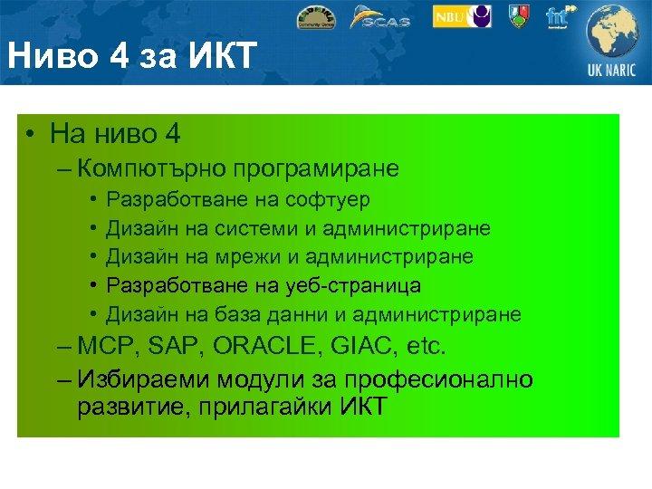 Ниво 4 за ИКТ • На ниво 4 – Компютърно програмиране • • •