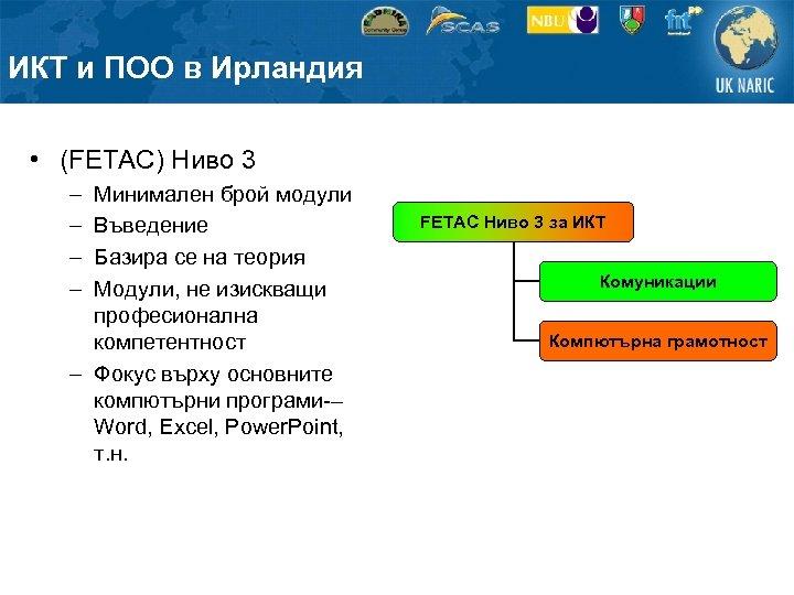 ИКТ и ПОО в Ирландия • (FETAC) Ниво 3 – – Минимален брой модули