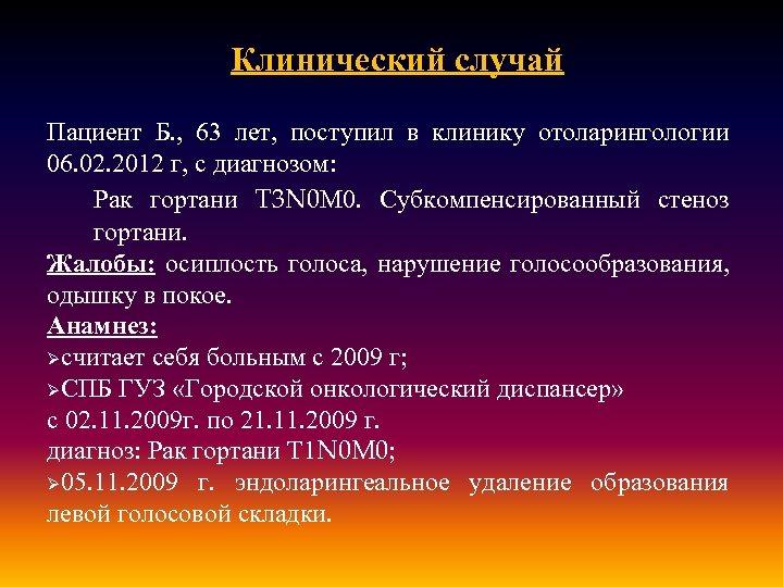 Клинический случай Пациент Б. , 63 лет, поступил в клинику отоларингологии 06. 02. 2012