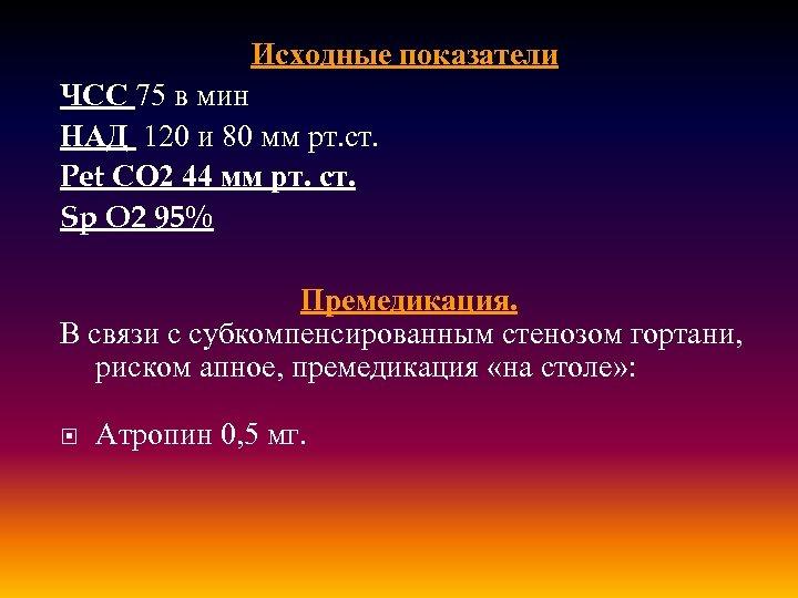 Исходные показатели ЧСС 75 в мин НАД 120 и 80 мм рт. ст. Pet