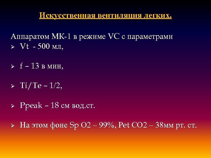 Искусственная вентиляция легких. Аппаратом МК-1 в режиме VC с параметрами Ø Vt - 500