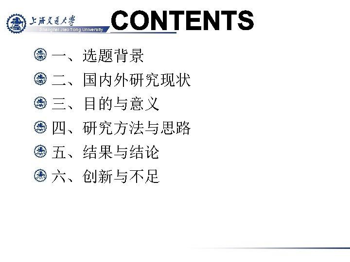 Shanghai Jiao Tong University 一、选题背景 二、国内外研究现状 三、目的与意义 四、研究方法与思路 五、结果与结论 六、创新与不足