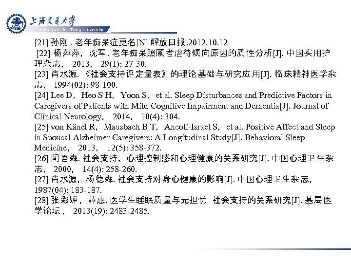 Shanghai Jiao Tong University [21] 孙刚. 老年痴呆症更名[N] 解放日报 , 2012. 10. 12 [22] 杨