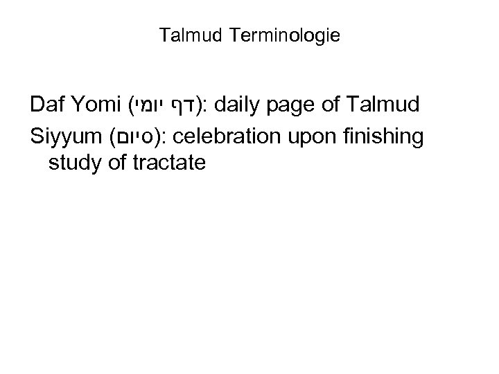 Talmud Terminologie Daf Yomi ( : )דף יומי daily page of Talmud Siyyum (