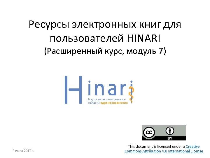 Ресурсы электронных книг для пользователей HINARI (Расширенный курс, модуль 7) 4 июля 2017 г.