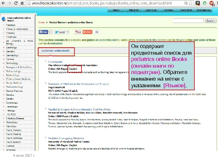 Он содержит предметный список для pediatrics online Books (онлайн книги по педиатрии). Обратите внимание