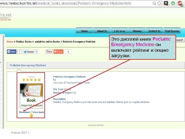 Это дисплей книги Pediatric Emergency Medicine он включает рейтинг и опцию загрузки. 4 июля