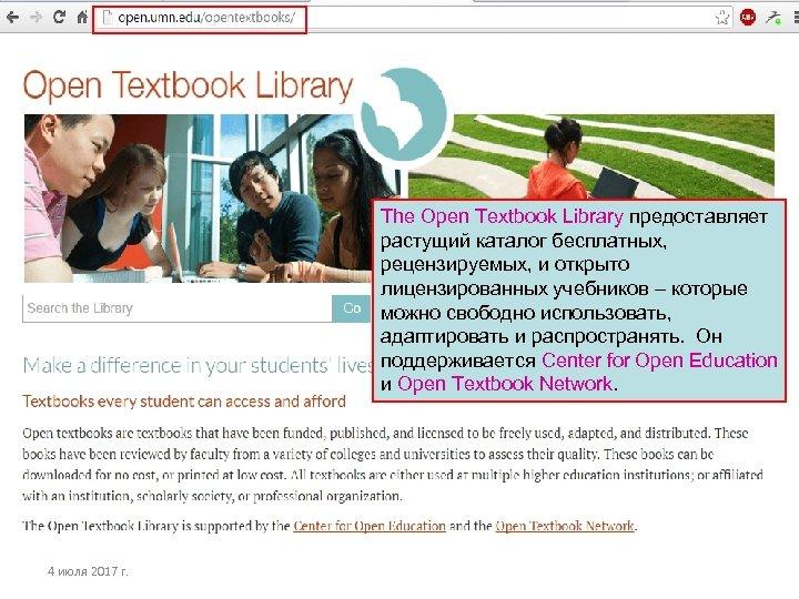 The Open Textbook Library предоставляет растущий каталог бесплатных, рецензируемых, и открыто лицензированных учебников –