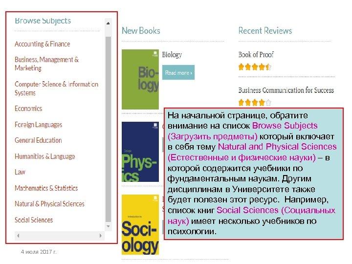 На начальной странице, обратите внимание на список Browse Subjects (Загрузить предметы) который включает в
