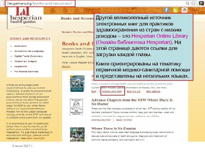 Другой великолепный источник электронных книг для практиков здравоохранения из стран с низким доходом –