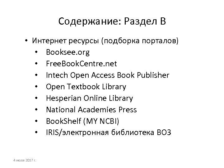 Содержание: Раздел B • Интернет ресурсы (подборка порталов) • Booksee. org • Free. Book.