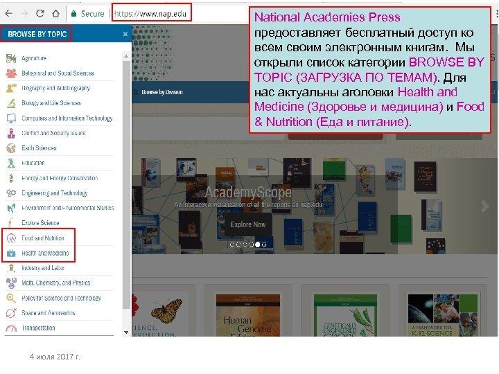 National Academies Press предоставляет бесплатный доступ ко всем своим электронным книгам. Мы открыли список