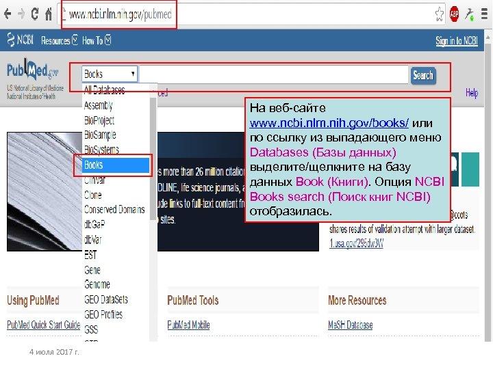 На веб-сайте www. ncbi. nlm. nih. gov/books/ или по ссылку из выпадающего меню Databases