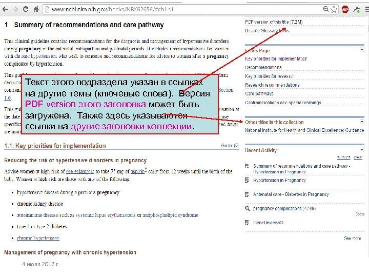Текст этого подраздела указан в ссылках на другие темы (ключевые слова). Версия PDF version