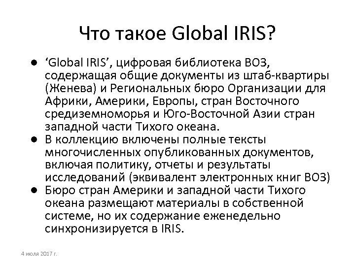 Что такое Global IRIS? ● 'Global IRIS', цифровая библиотека ВОЗ, содержащая общие документы из