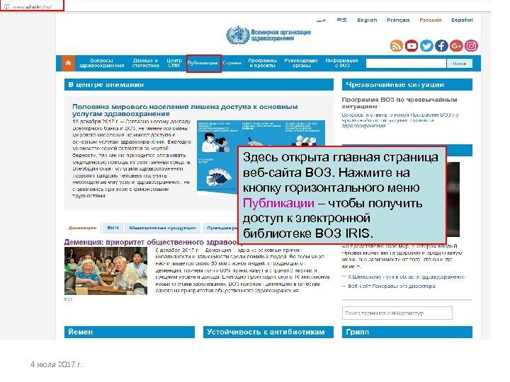 Здесь открыта главная страница веб-сайта ВОЗ. Нажмите на кнопку горизонтального меню Публикации – чтобы
