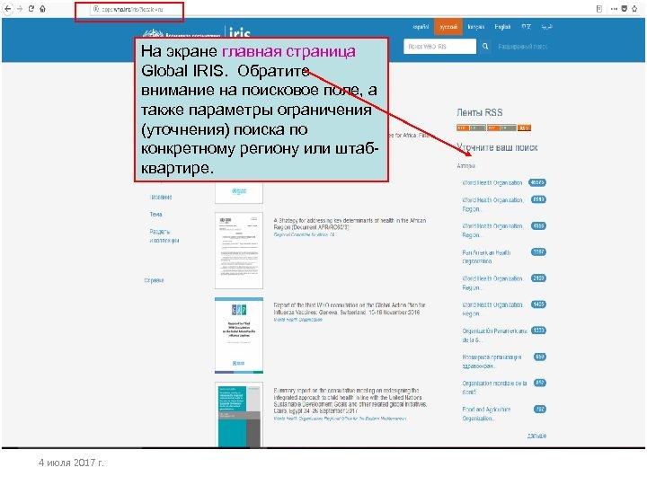 На экране главная страница Global IRIS. Обратите внимание на поисковое поле, а также параметры