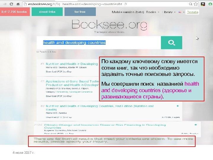 По каждому ключевому слову имеется сотни книг, так что необходимо задавать точные поисковые запросы.