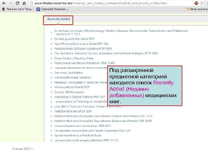 Под расширенной предметной категорией находится список Recently Added (Недавно добавленных) медицинских книг. 4 июля