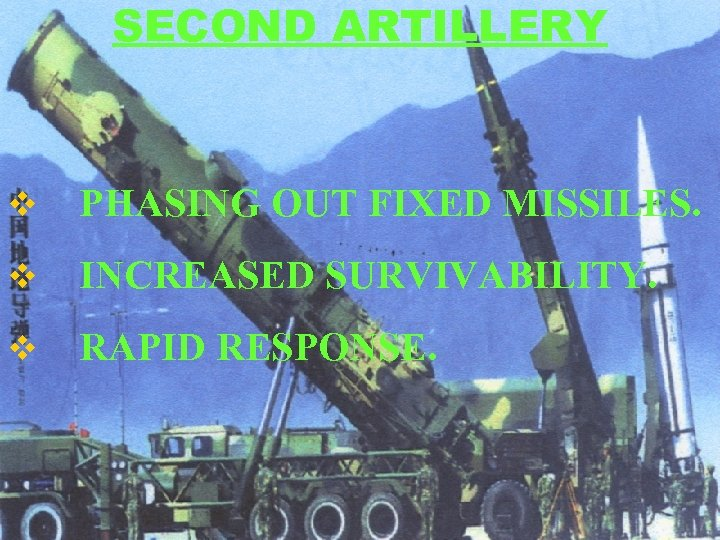 SECOND ARTILLERY v PHASING OUT FIXED MISSILES. v INCREASED SURVIVABILITY. v RAPID RESPONSE.