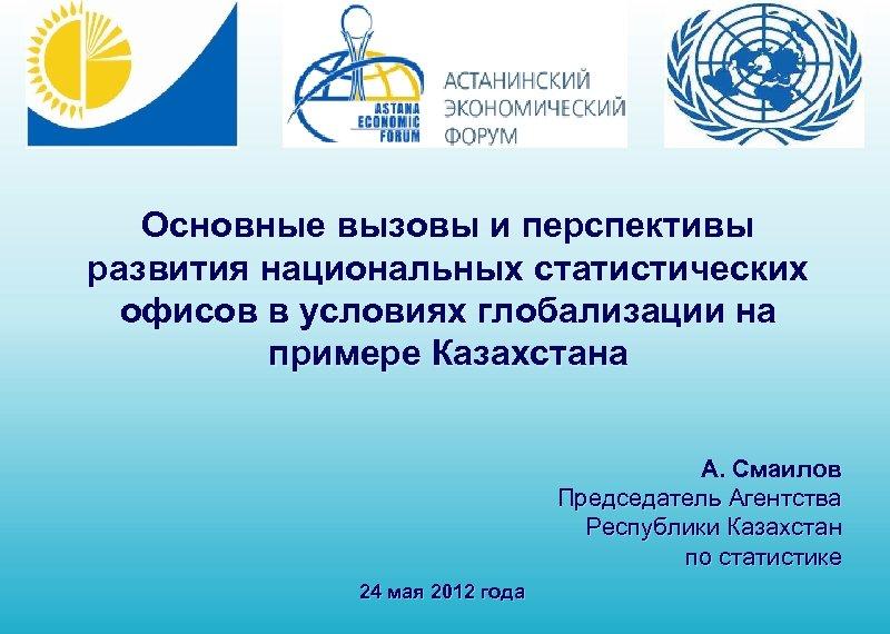 Основные вызовы и перспективы развития национальных статистических офисов в условиях глобализации на примере Казахстана