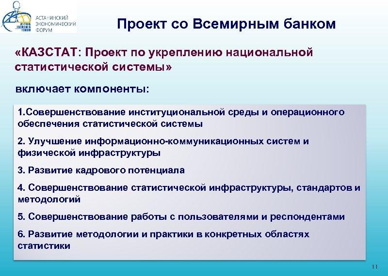 Проект со Всемирным банком «КАЗСТАТ: Проект по укреплению национальной статистической системы» включает компоненты: 1.